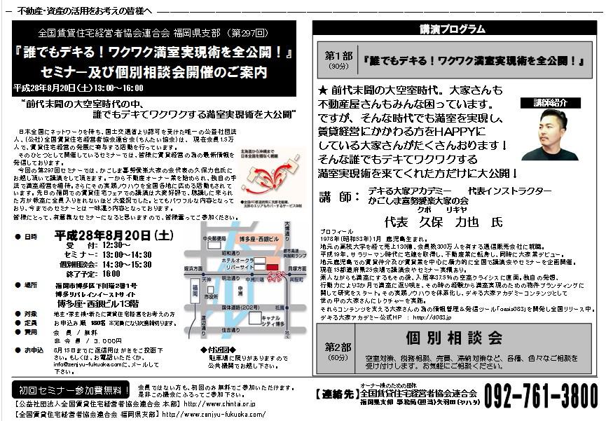 全国賃貸住宅経営者協会連合会 福岡県支部様のオーナーセミナーに登壇します!