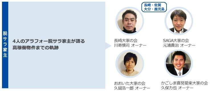 賃貸住宅フェア2017@福岡に登壇します!