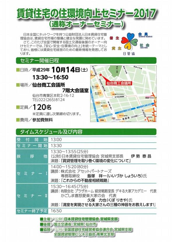 賃貸住宅の住環境向上セミナー@仙台に登壇します!