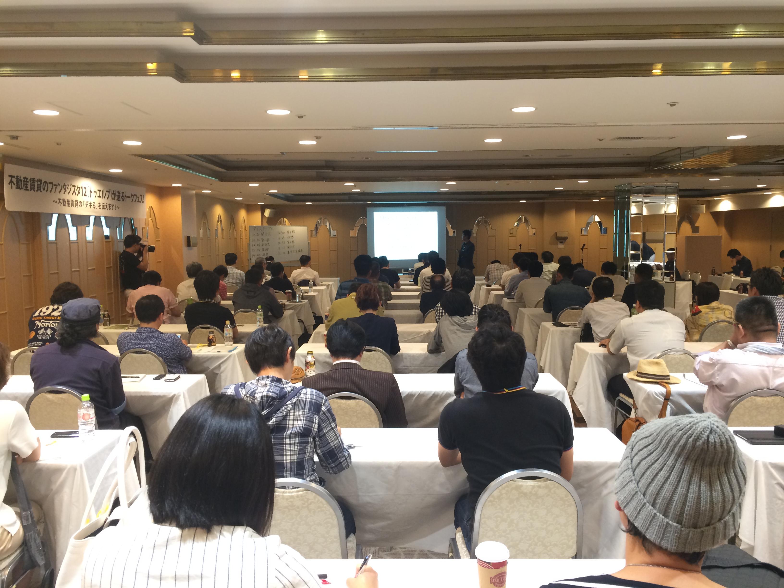 福岡で賃貸経営のデキる!を伝えるトークフェス開催!
