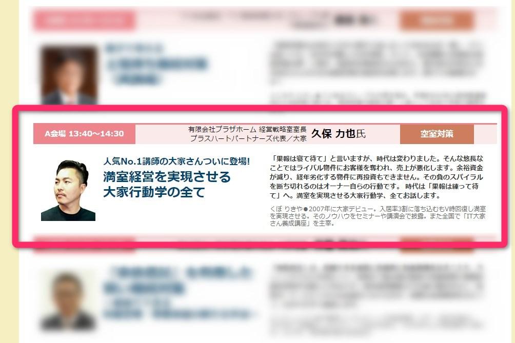賃貸経営・相続対策フェスタ@新宿に登壇します!